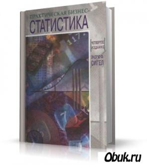 Книга Практическая бизнес-статистика | Э. Сигел | 2002 | PDF