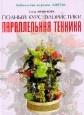 Книга Полный курс флористики. Параллельная техника