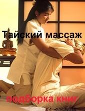 Книга Тайский массаж. Подборка  книг