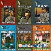"""Книга Сборник книг """"Военные приключения"""""""