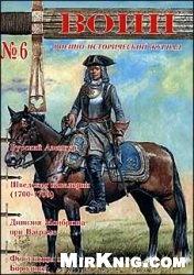 "Книга журнал ""Воин"" № 6 - 2008"