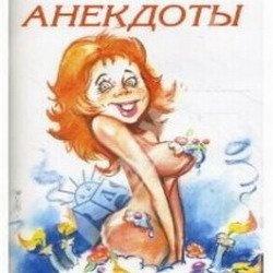 Весёлые анекдоты - Про это!