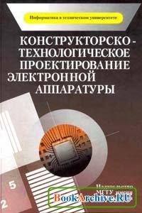 Книга Конструкторско - технологическое проектирование электронной аппаратуры