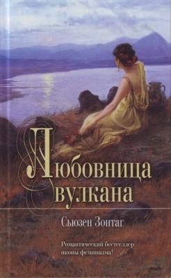 Книга Любовница вулкана.