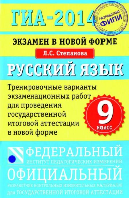 Книга ГИА 2014 Русский язык