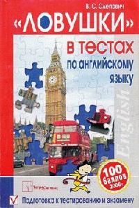 Книга «Ловушки» в тестах по английскому языку