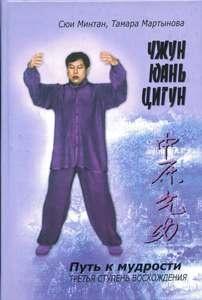 Книга Чжун Юань Цигун. Книга для чтения и практики. 3 ступень