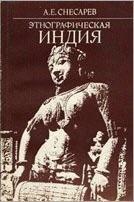 Книга Этнографическая Индия
