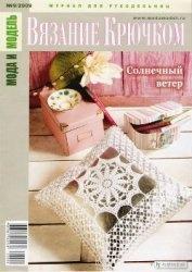 Журнал Мода и модель. Вязание крючком №9 2009