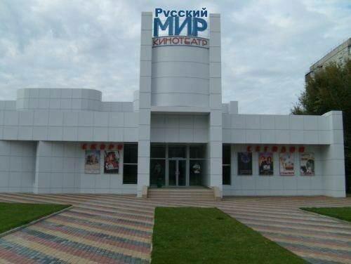 за русь усрусь в луганске переименовали кинотеатр Украина в русь