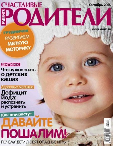 Книга Журнал: Счастливые родители №10 (октябрь 2015)