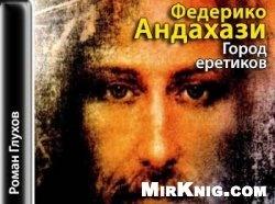 Аудиокнига Город еретиков (Аудиокнига)