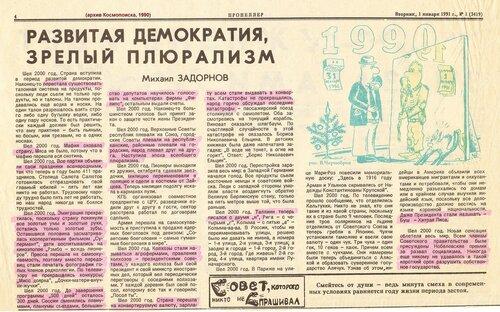 1 января 1991 года,статья о будущем 2000 годе Михаила Задорнова (рисунок мой).