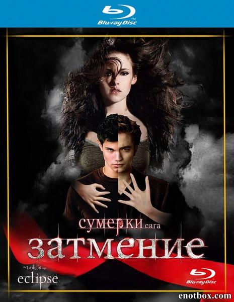 Сумерки. Сага. Затмение / The Twilight Saga: Eclipse (2010/BDRip/HDRip)
