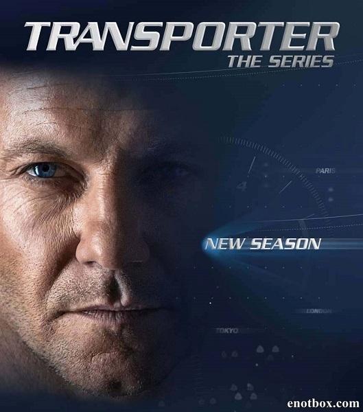 Перевозчик / Transporter: The Series - Полный 2 сезон [2014, HDTVRip | HDTV 720p] (LostFilm)