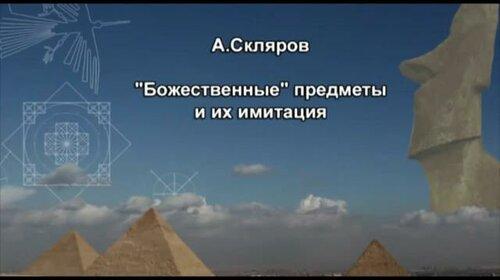 Скляров Андрей