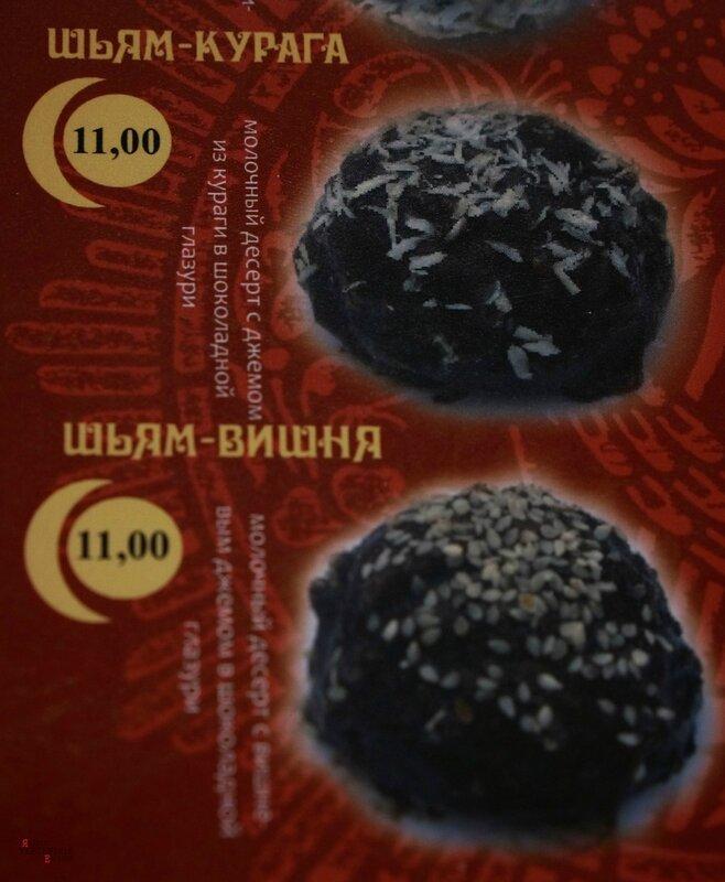 Шьям-курага и Шьям-вишня