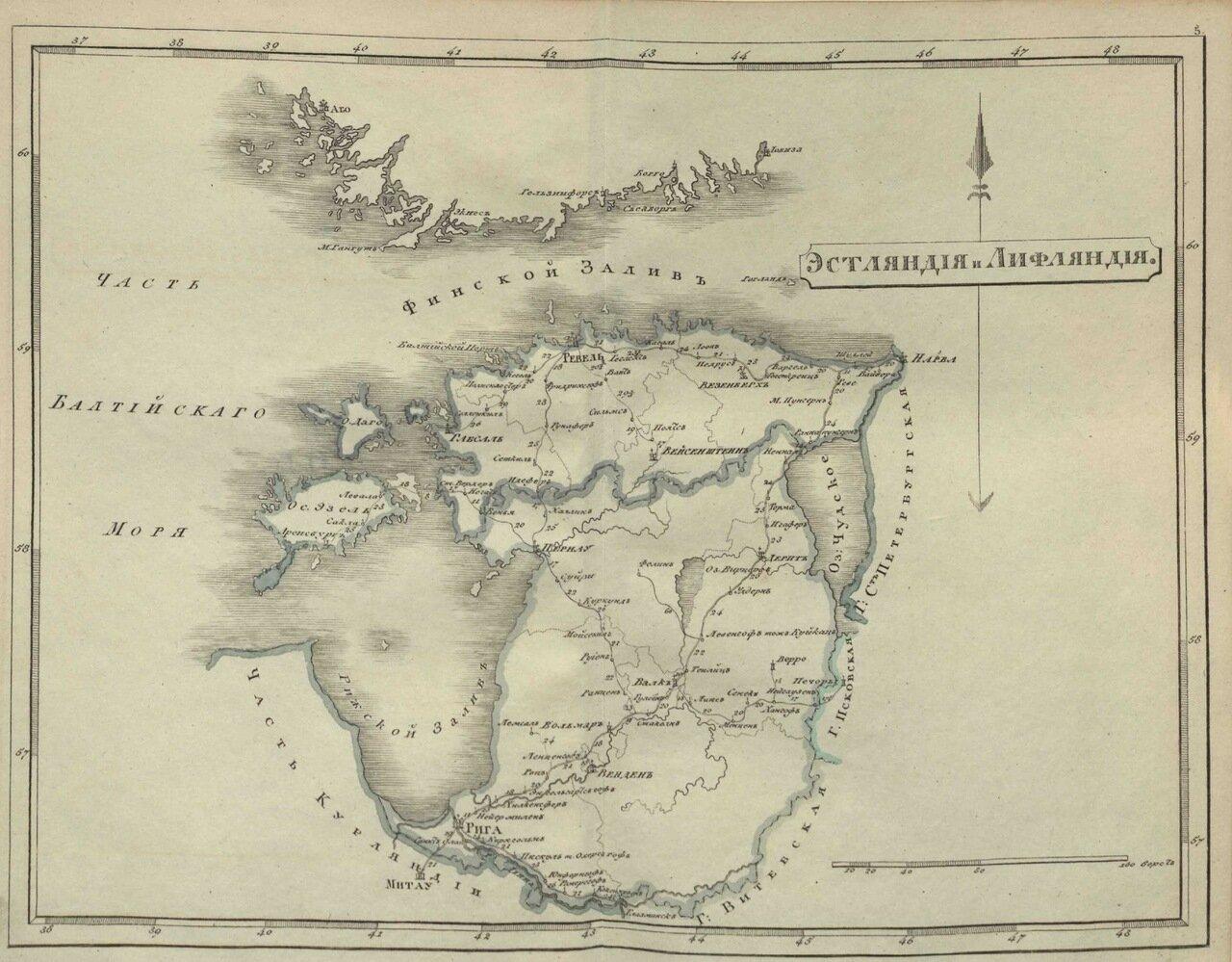 5.Эстляндия и Лифляндия