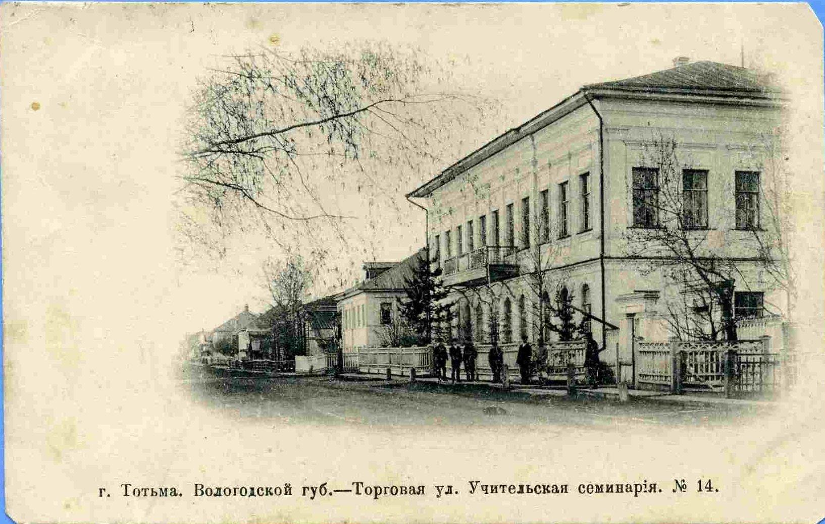 Торговая улица. Учительская семинария