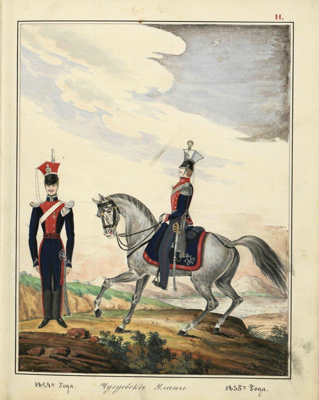 Чугуевские уланы, 1824-1835 гг.