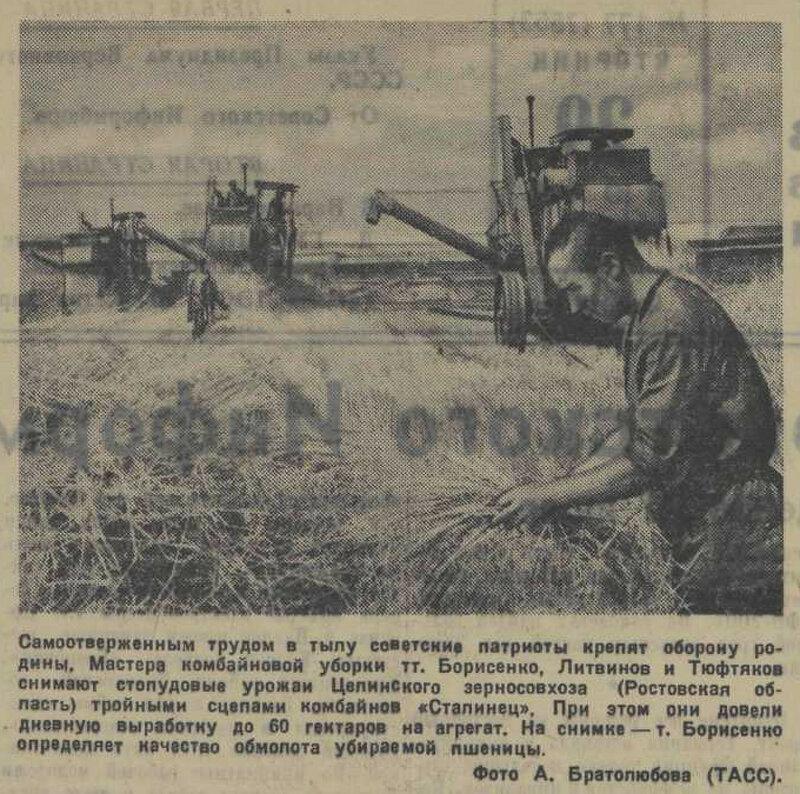 «Известия», 29 июля 1941 года, советский тыл в ВОВ