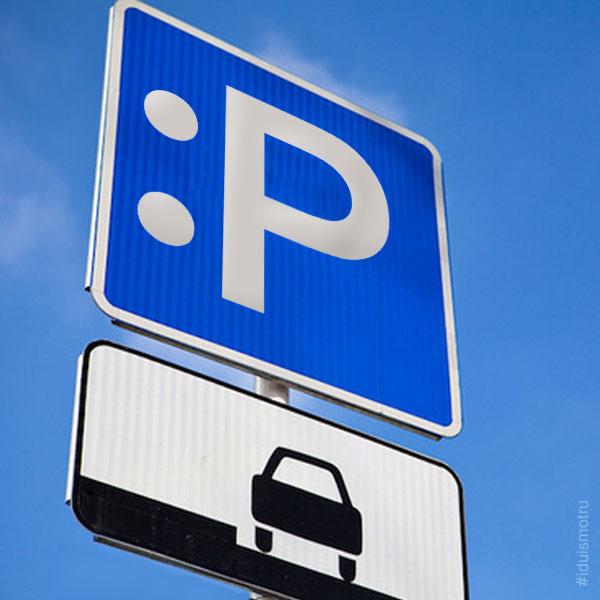 Парковка
