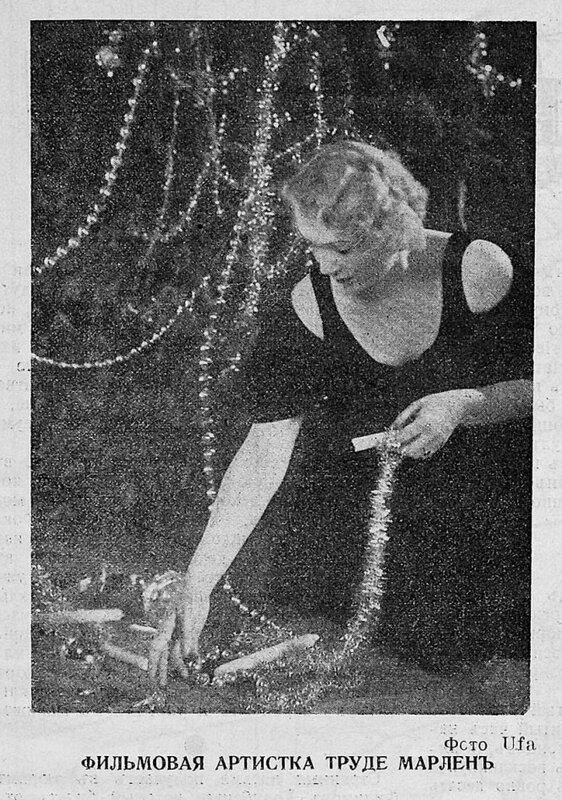 1935 Фильмовая артистка Иллюстрированная Россия.jpg