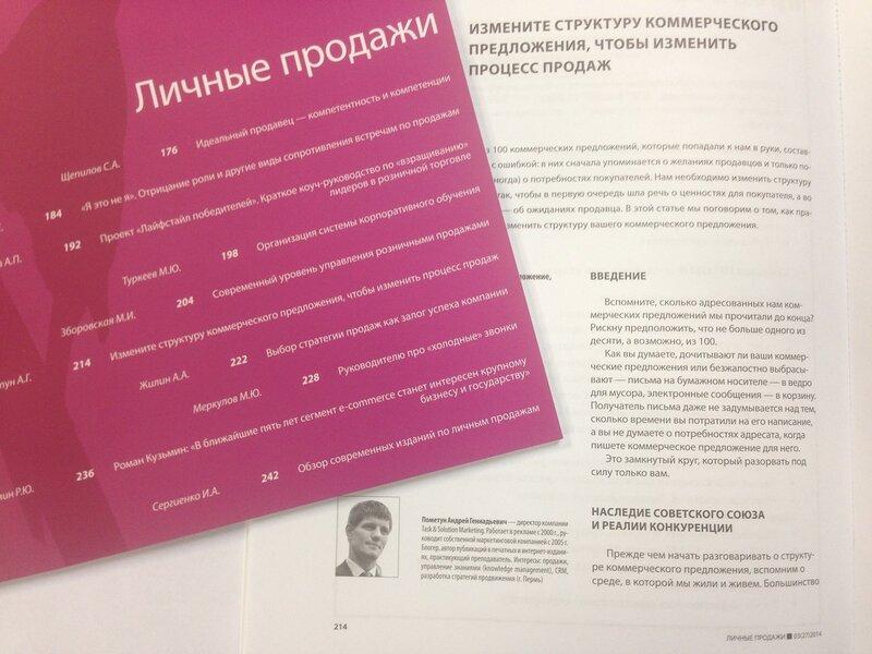 Pometun_Grebennikov_1.JPG