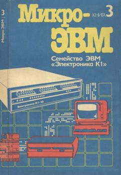 электроника - Схемы и документация на отечественные ЭВМ и ПЭВМ и комплектующие 0_13f432_fcaa406c_orig