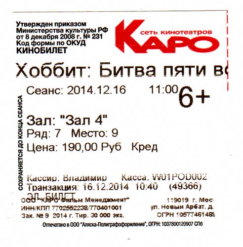 Заказ билетов онлайн до питера