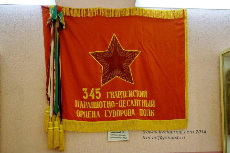 Боевое Знамя 345 гв.пдп, Музей истории ВДВ, Рязань
