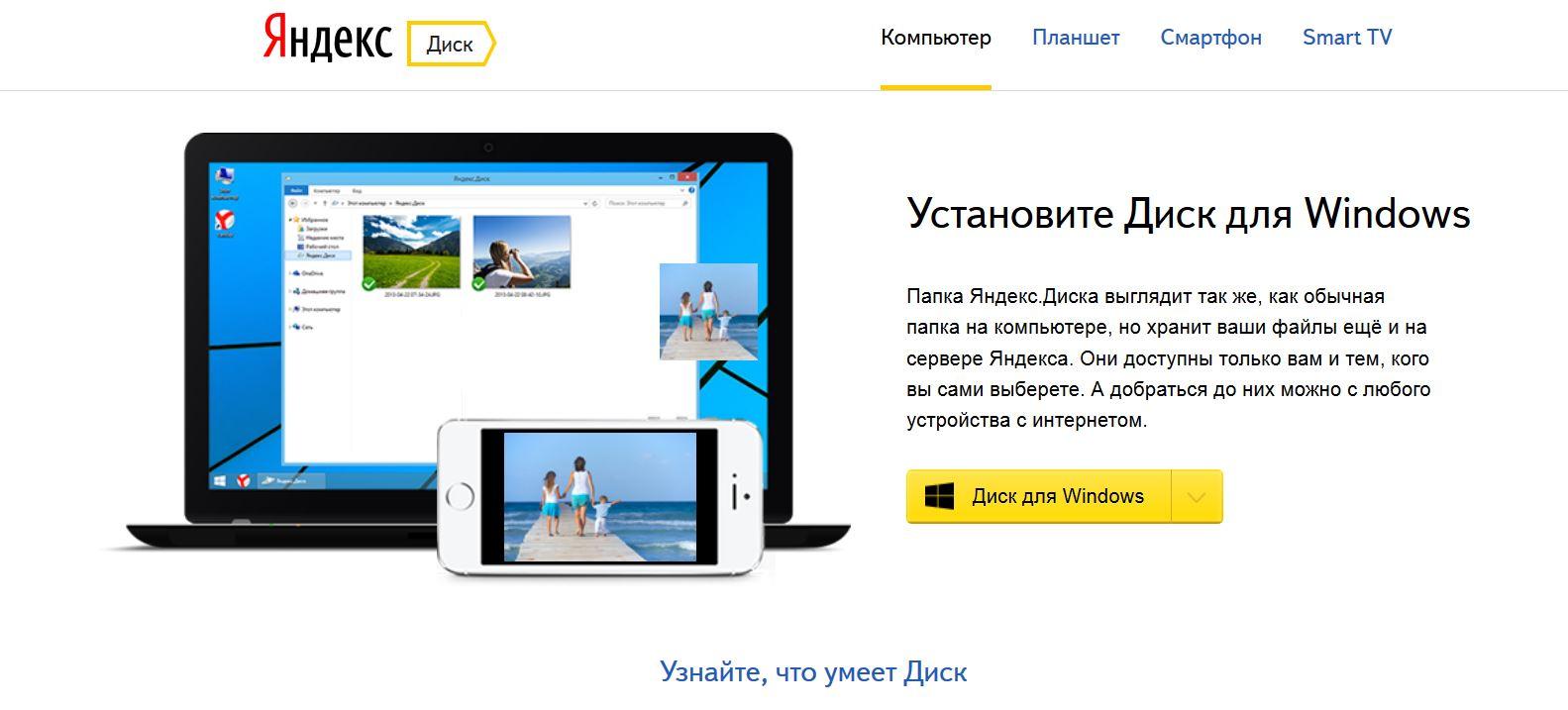Яндекс-диск - badanov-web2