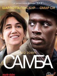 Самба / Samba (2014/BDRip/HDRip)