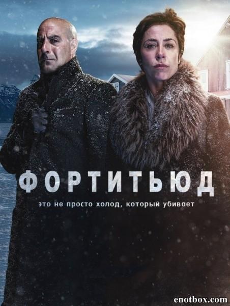 Фортитьюд / Fortitude - Полный 1 сезон [2015, WEB-DLRip | WEB-DL 1080p] (AlexFilm)