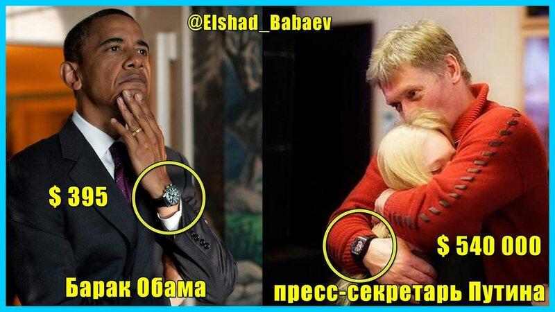 Обама и Песков