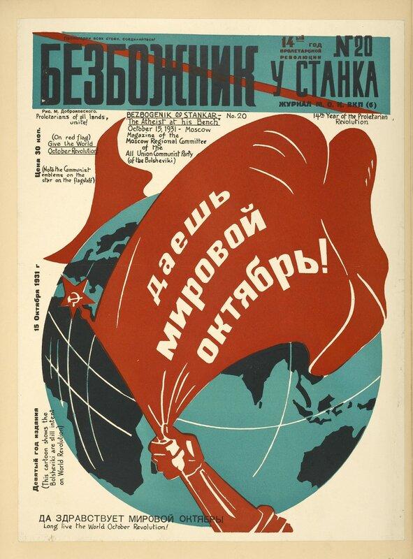 «Безбожник у станка» (1931 №20). Да здравствует Мировой Октябрь!