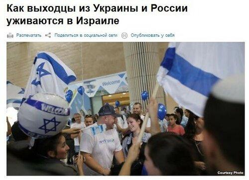 FireShot Screen Capture #2993 - 'Как выходцы из Украины и России уживаются в Израиле' - ru_krymr_com_content_article_27184945_html.jpg
