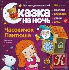 Журнал Книга Сказка на ночь № 4 2015