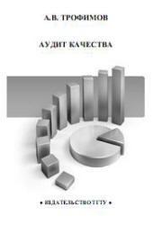 Книга Аудит качества, Трофимов А.В., 2009
