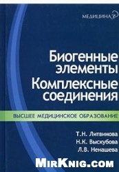 Книга Биогенные элементы. Комплексные соединения