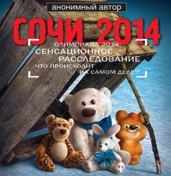 Аудиокнига Сочи 2014. Олимпиада 2014: сенсационное расследование. Что происходит на самом деле? (аудиокнига)