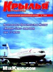 Книга Крылья Родины №6 2008