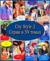 Книга City Style-2. Серия в 59 томах (2008 – 2010) FB2, RTF fb2, rtf 199Мб