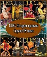 Книга CLIO. История в романе. Серия в 18 томах (2006 – 2008) FB2, RTF, PDF fb2, rtf, pdf 145Мб