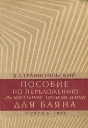 Книга Пособие по переложению музыкальных произведений для баяна