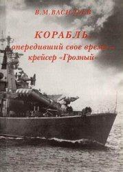 """Книга Корабль, опередивший свое время - крейсер """"Грозный"""""""