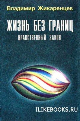 Книга Жикаренцев Владимир - Жизнь без границ. Нравственный Закон