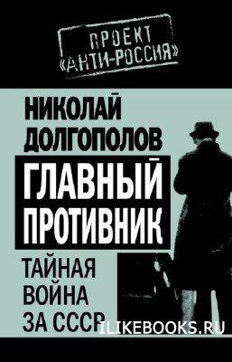 Книга Исаев А., Суворов В. - Гитлер-победитель. Мог ли фюрер выиграть войну?