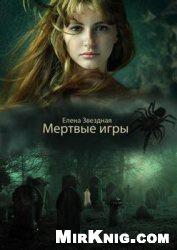 Книга Мертвые игры