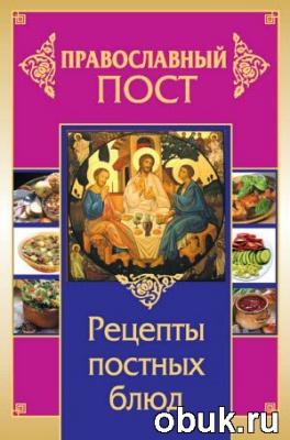Книга Православный пост. Рецепты постных блюд